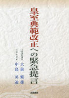 koushitsu tempan kaisei eno kinkiyuu teigen oomae shigeo nakajima hidemichi sanjiyu kinen koukan