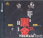 Island Of Greed (1997) (VCD) (US Version)