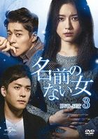 Nameless Woman (DVD) (Set 3) (Japan Version)