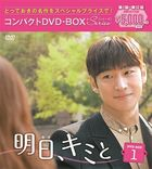 Tomorrow With You (DVD) (Box 1) (Special Priced Edition) (Japan Version)