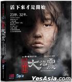 唐山大地震 (VCD) (香港版)