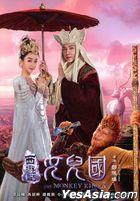 西遊記女兒國 (2018) (DVD) (台灣版)