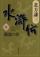 水滸伝 10 / 集英社文庫 き3−53