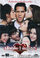 Love Heaw Feaw Tott (DVD) (Thailand Version)