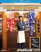 Midnight Diner 1+2 (Blu-ray) (2-Movie Boxset) (English Subtitled) (Hong Kong Version)