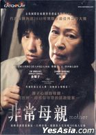 Mother (2009) (DVD) (English Subtitled) (Taiwan Version)