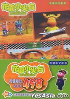 Backyardigans (DVD) (Taiwan Version)