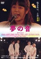 Yume no Oto  (DVD) (日本版)