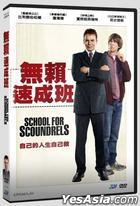 School for Scoundrels (2006) (DVD) (Taiwan Version)