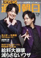 Weekly Asahi 20082-07/10 2020