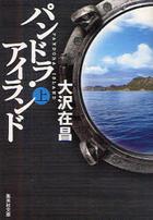 pandora airando 1 shiyuueishiya bunko o 9 10
