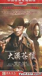 Da Mo Cang Lang (H-DVD) (End) (China Version)