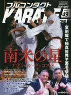 furukontakuto karate magajin 49 2020 4  49 2020 4  furukontakuto karate magajin 49 2020 4  49 2020 4  furukontakuto KARATE magajin 49 2020 4  49 2020 4  ademi ru da