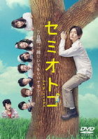 Semiotoko (DVD Box) (Japan Version)