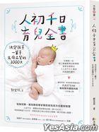 Ren Chu Qian Ri Yu Er Quan Shu : Jue Ding Hai Zi Yi Bei Zi Sheng Ming Pin Zhi De1000 Tian