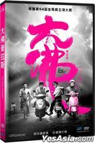 The Great Buddha+ (2017) (DVD) (English Subtitled) (Taiwan Version)