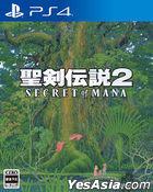 聖劍傳說2 SECRET of MANA (日本版)