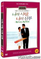My Love, My Bride (1990) (DVD) (Korea Version)