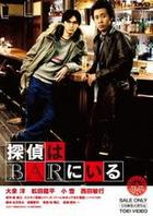 Phone Call to the Bar (DVD) (Normal Edition) (Japan Version)