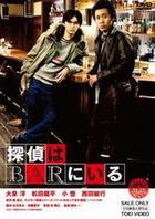 Phone Call to the Bar (DVD) (通常版) (日本版)