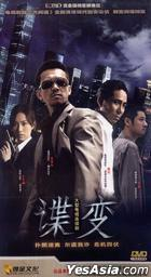 Die Bian (H-DVD) (End) (China Version)