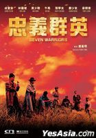 Seven Warriors (1989) (DVD) (Hong Kong Version)
