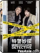 The Accidental Detective (2015) (DVD) (Taiwan Version)