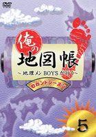 ORE NO CHIZU CHOU-CHIRI MEN BOYS GA IKU- SECOND SEASON 5 (Japan Version)