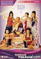 Yu Pui Tsuen III (1996) (DVD) (Hong Kong Version)