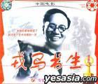 Rong Ma Shu Sheng (VCD) (China Version)