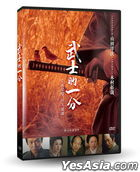 Love And Honor (2006) (DVD) (Digitally Remastered) (Taiwan Version)