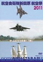 Koku Jieitai Nittahara Kichi Kokusai 2011 (DVD) (Japan Version)