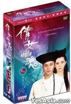 倩女幽魂系列 (DVD) (高清数码修复) (香港版)