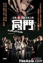 Rebellion (DVD) (US Version)