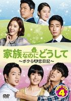 What Happens to My Family? DVD Set 4 (Japan Version)