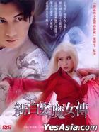 The Bride With White Hair (2012) (DVD) (End) (Taiwan Version)