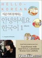 Hello Korean Vol. 1 - Learn With Lee Jun Ki (Book + 2CD) (English Version)