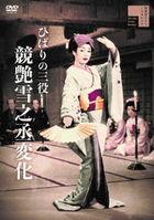 HIBARI NO SANYAKU KYOUEN YUKINOJOU HENGE (Japan Version)