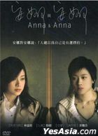 Anna and Anna (2007) (DVD) (Taiwan Version)