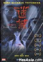 Distant Thunder (DVD) (China Version)