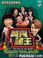 The King of the Show 3 (DVD) (Taiwan Version)