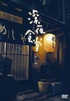 深夜食堂 第二部 DVD Box (導演版) (DVD) (日本版)