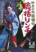 YASAGURE ANEGO DEN SOUKATSU LYNCH (Japan Version)