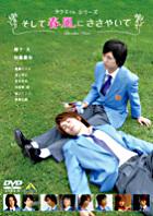 Takumi-kun Series - Soshite Harukaze ni Sasayaite (DVD) (Japan Version)