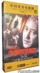 Zhong Guo Xing Jing 803 (DVD) (End) (China Version)