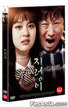 My Little Baby, Jaya (DVD) (Korea Version)