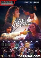 Once Upon A Rainbow (1982) (DVD) (2020 Reprint) (Hong Kong Version)