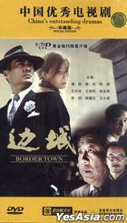 Border Town (DVD) (End) (China Version)