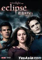 The Twilight Saga: Eclipse (DVD) (Hong Kong Version)
