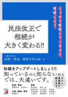 Minpou Kaisei de Souzoku ga Ookiku Kawaru